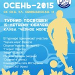 2015_10_09_afisha_turnir